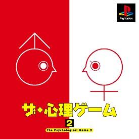 ザ・心理ゲーム 2