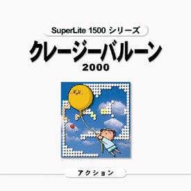 クレイジーバルーン2000