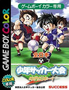全日本少年サッカー大会 めざせ日本一!
