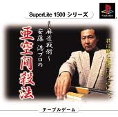 ~麻雀戦術~ 安藤満プロの亜空間殺法 SuperLite 1500 シリーズ テーブルゲーム