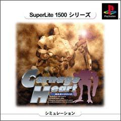 Carnage Heart SuperLite 1500 シリーズ