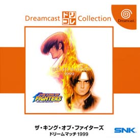 THE KING OF FIGHTERS DREAM MATCH 1999 ドリコレ