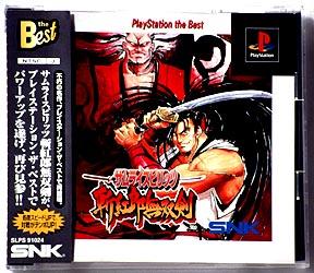 サムライスピリッツ 斬紅郎無双剣 PlayStation the Best