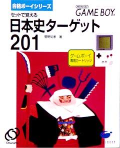 日本史ターゲット201スペシャルエディション