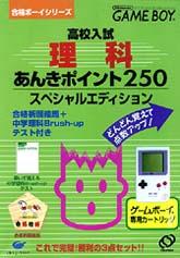 高校入試理科あんきポイント250