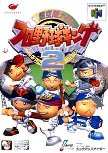 超空間ナイター プロ野球キング 2