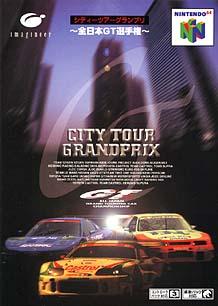 CITY TOUR GRAND PRIX 全日本GT選手権