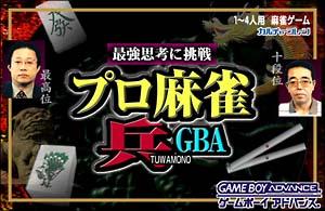 プロ麻雀「兵」GBA