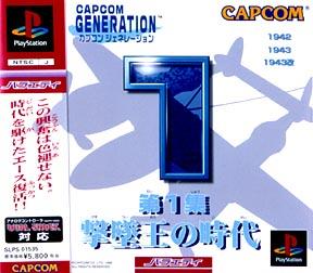 カプコンジェネレーション第1集 撃墜王の時代