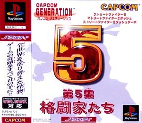 カプコンジェネレーション第5集 格闘家たち