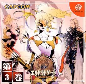 エルドラドゲート 第3巻(Dreamcast)