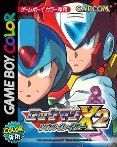 ロックマンX 2 ソウルイレイザー