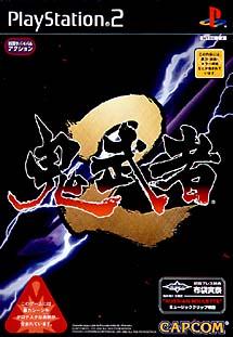 鬼武者 2(PlayStation2)