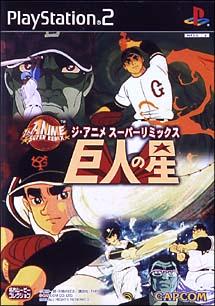 巨人の星 ジ・アニメ スーパーリミックス(PlayStation2)