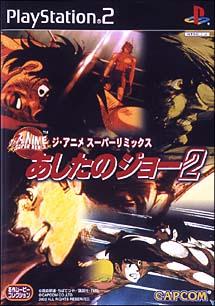 あしたのジョー 2 ジ・アニメスーパーリミックス