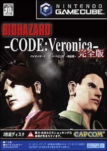 バイオハザード -CODE:Veronica- 完全版