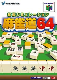 雀豪シミュレーション 麻雀道 64