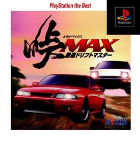 峠 MAX 最速ドリフトマスター