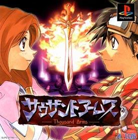 サウザンド アームズ(PlayStation)