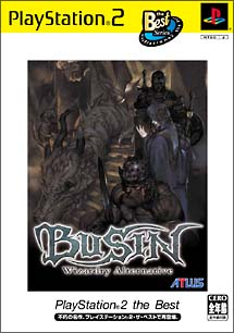 BUSIN -Wizardry Alternative-