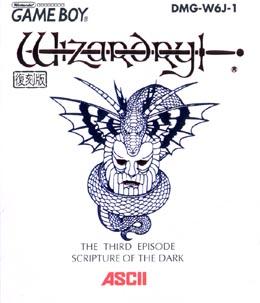 ウィザードリィ外伝 3 闇の聖典
