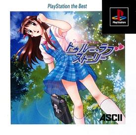 トゥルーラブストーリー(PlayStation)