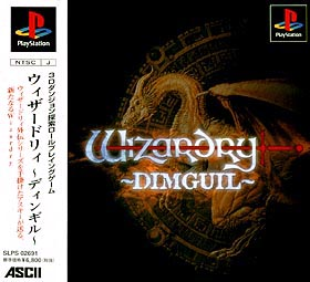 Wizardry~DIMGUIL~