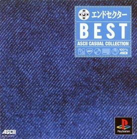 エンド セクター(PlayStation)