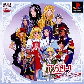アンジェリーク デュエット(PlayStation)