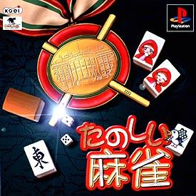 たのしい麻雀(PlayStation)