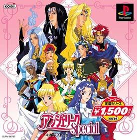 アンジェリーク Special(PlayStation)