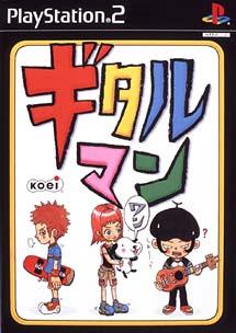 ギタルマン ワン 先行マキシシングル(PlayStation2)