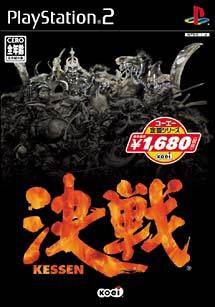 決戦(PlayStation2)