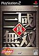 コーエー定番シリーズ  真・三國無双