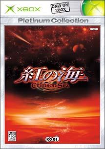 紅の海 Crimson Sea Xboxプラチナコレクション