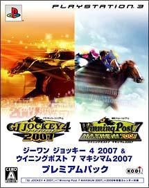 GI JOCKEY 4 2007 & WinningPost 7 MAXIMUM 2007 プレミアムパック