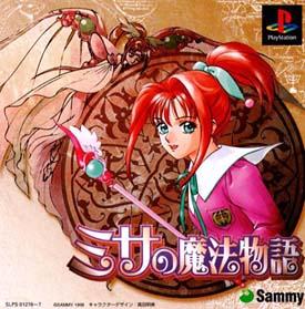 ミサの魔法物語 ~Heartful Memories~(PlayStation)