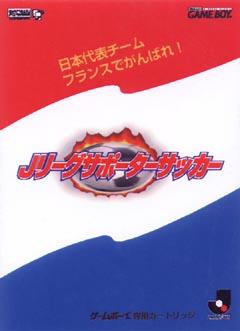 ~日本代表フランスでがんばれ!~Jリーグサポーターサッカー