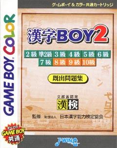 漢字BOY 2