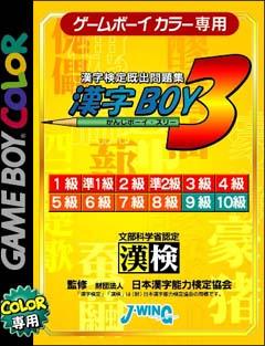 漢字BOY 3