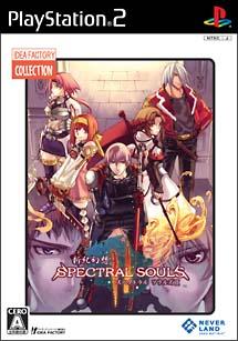 新紀幻想 スペクトラル ソウルズ II