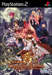 新天魔界 GENERATION OF CHAOS IV(PlayStation2)