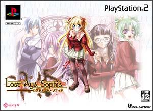 ロスト・アヤ・ソフィア(PlayStation2)