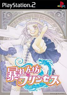 暴れん坊プリンセス(PlayStation2)