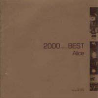 2000 BEST アリス