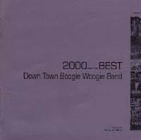 2000 BEST ダウン・タウン・ブギウギ・バンド