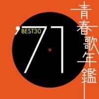 青春歌年鑑 BEST30 '71