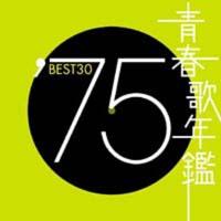 青春歌年鑑 BEST30 '75