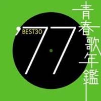 青春歌年鑑 BEST30 '77
