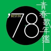 青春歌年鑑 BEST30 '78